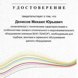 baxi_denisov-pdf.io_-1