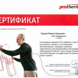 protherm_luchai-001