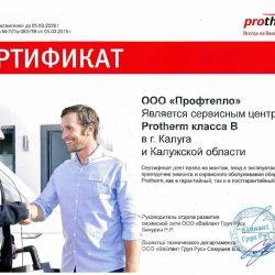 protherm_profteplo-001